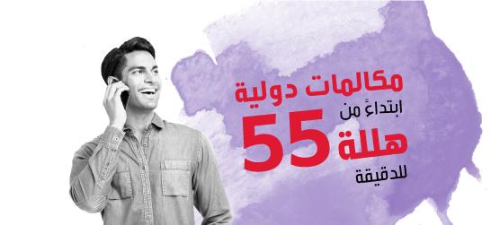 تواصل مع أهلك و أصحابك في أي بلد إبتداءً من 55 هللة للدقيقة
